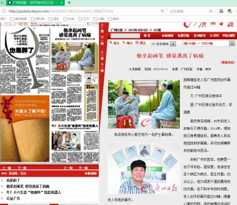 【广州日报】他拿起画笔 感觉逃离了病痛