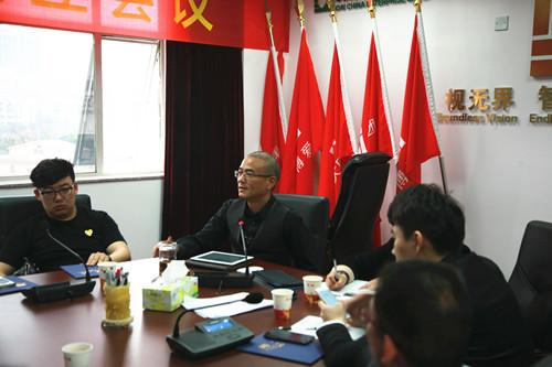博爱集团第一届运营管理委员会成立