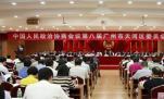 """广州天河""""两会""""召开,林志程董事长当选政协常委"""